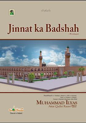Jinnat ka Badshah pdf in Roman-Urdu by Maulana Ilyas Attar Qadri