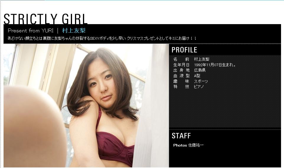 Sabra_20121220_Yuri_Murakami Sabkr2-20 Yuri Murakami 12310