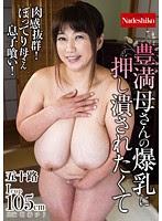 (Re-upload) NATR-529 豊満母さんの爆乳に押し潰