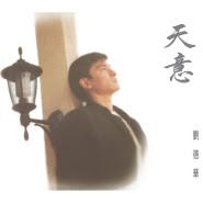 Andy Lau (Liu De Hua 刘德华) - Mei You Ren Ke Yi Xiang Ni (没有人可以像你)