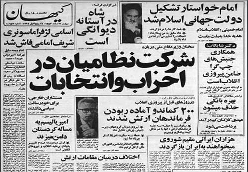 Image result for امام خواستار دولت جهانی اسلام