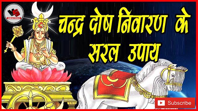 Chandra Dosh Nivaran