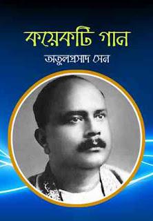 কয়েকটি গান - অতুলপ্রসাদ সেন Kayekti Gaan by Atul Prashad Sen