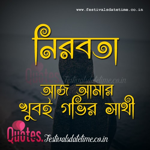 Whatsapp Bengali Sad Love Quote Status Image Download