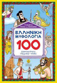 Ταξιδεύω, Παίζω και Μαθαίνω για την Ελληνική Μυθολογία με 100 δραστηριότητες εκδόσεις Άγκυρα
