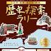 【仕事】『JR東日本歴史探訪ラリー』パンフレット挿画