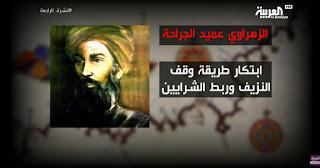فيديو العربية معرفة أبو القاسم الزهراوي.. عميد الجراحة