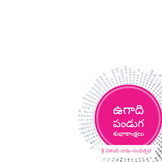 Telugu Ugadi Facebook Profile Frames Download design 10
