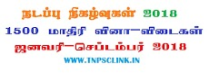TNPSC Current Affairs 2018: 1500 Model Questions Answers (Tamil) Download PDF