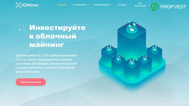 IQMiner обзор и отзывы HYIP-проекта