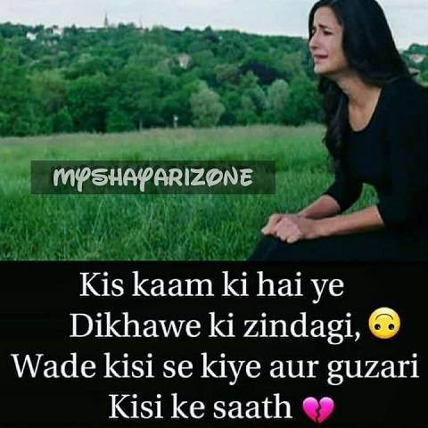 Dard Bhari Love Shayari Lines Zindagi SMS Whatsapp Image Status in Hindi