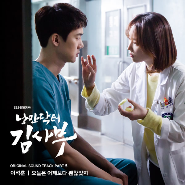 Download Ost. Romantic Doctor, Teacher Kim Terbaru