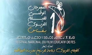 لائحة الأفلام المشاركة في الدورة 18 للمهرجان الوطني للفيلم التربوي بفاس