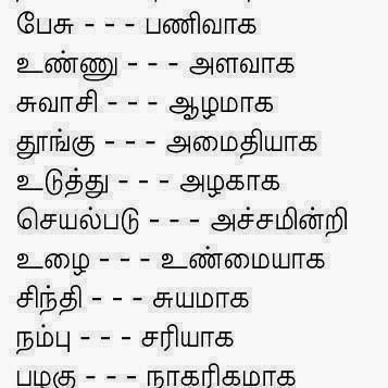 Welcome speech in tamil language pdf