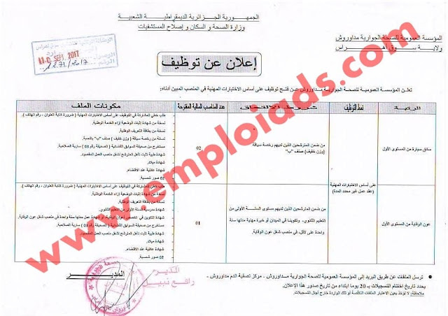 aeb667711cf5c اعلان مسابقة توظيف بالمؤسسة العمومية للصحة الجوارية سوق اهراس