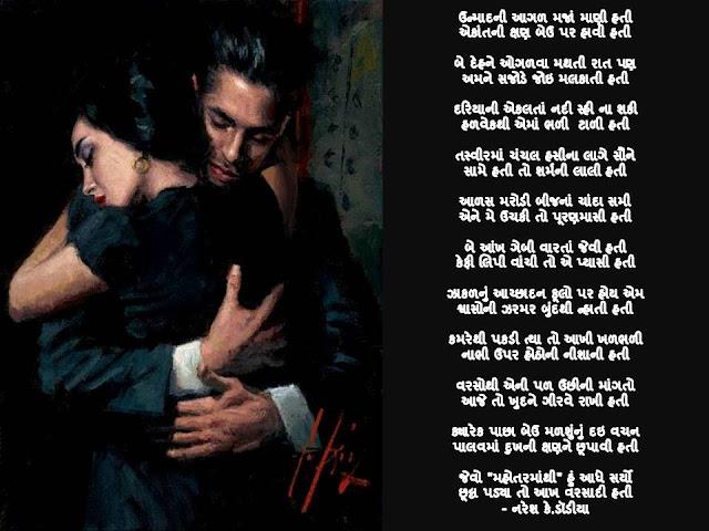 उन्मादनी आगळ मजां माणी हती Gujarati Gazal By Naresh K. Dodia
