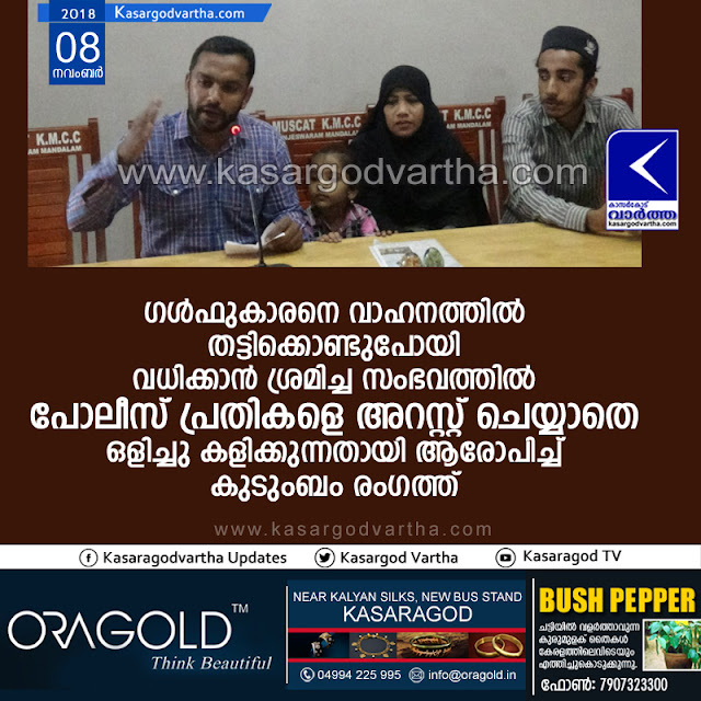 Kumbala, Kasaragod, News, Police, Press Conference, Complaint against Police on kidnapping case