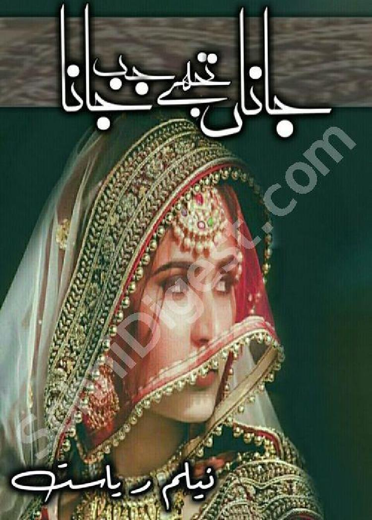 Janan Tujhe Jab Jana By Neelam Riyasat Forced Marriage Novel