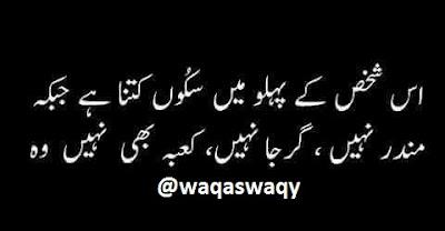 Us Shakhs K