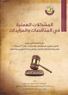 تحميل كتاب المشكلات العملية في المناقصات والمزايدات pdf - أحمد منصور