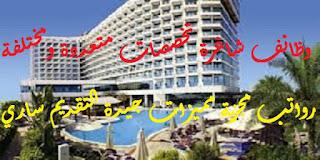 وظائف شاغرة في فندق الهلتون بدبي الامارات
