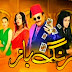 Rang Baaz Episode 14