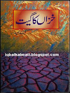 Khazan Ka Geet by A Hameed Free Download Pdf Urdu Novel