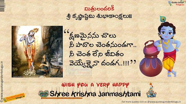 Nice Srikrishnashtami HDwallpapers Greetings Quotes messages whatsappstatus poems in telugu