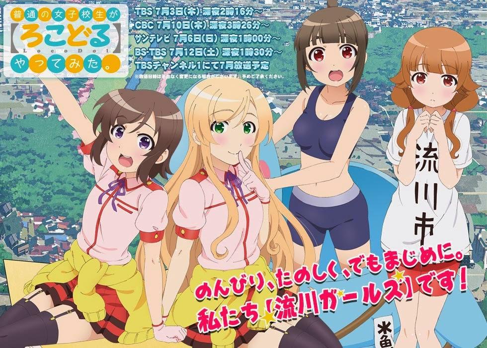 Anime Cover Official Site - Futsuu no Joshikousei ga [Locodol] Yatte Mita