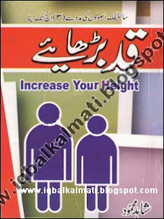 Increase Your Height In Urdu PDF Book Free Download