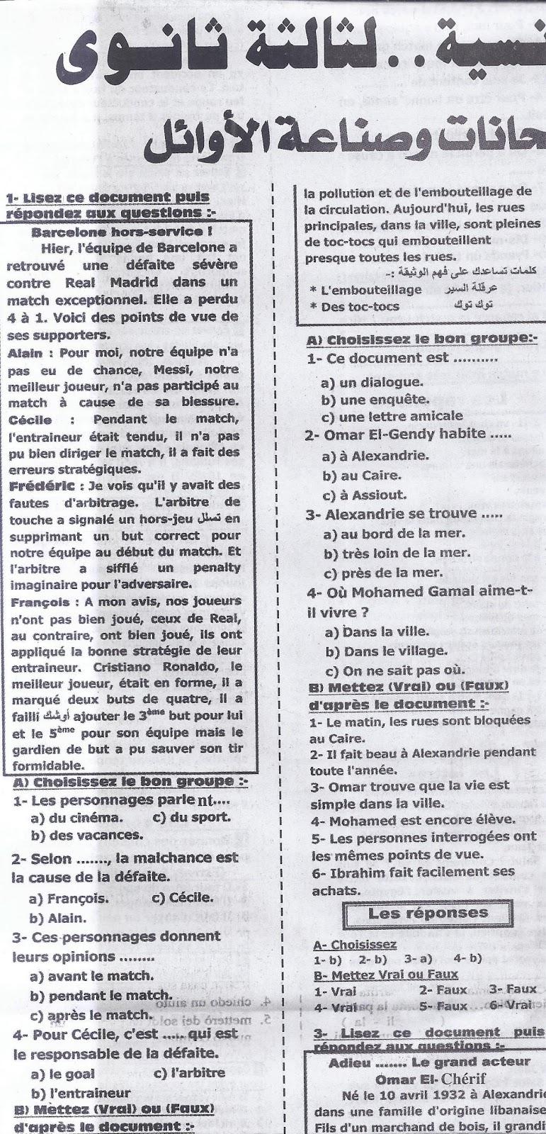 أهم أسئلة اللغة الفرنسية المتوقعة لامتحان الثانوية العامة 2016 بالاجابات  4