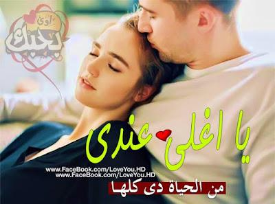 تحميل صور حب 2019 صورحب وعشق للعشاق مصراوى الشامل