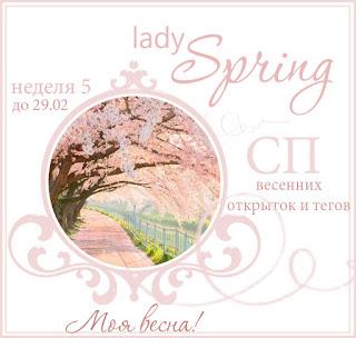 http://alisa-art.blogspot.ru/2016/02/lady-spring-5.html