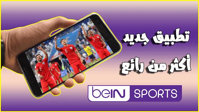 تطبيق Asadiana iptv الجديد لمشاهدة جميع القنوات الرياضية العربية المشفرة على الاندرويد مجانا