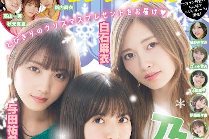 Young Magazine 2019 No.2-3 Nogizaka46 (乃木坂46)