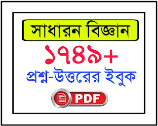 General Science Pdf In Bengali