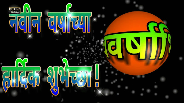 happy new Year 2018 Hindi Greeting Cards