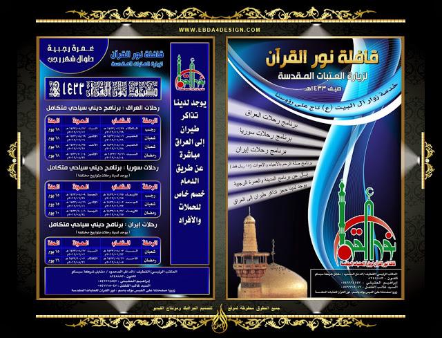 تصميم بروشور شركة رحلات للأماكن الدينيه المقدسه جاهز للفوتوشوب Trips to Holy Places Brochure PSD Design Download