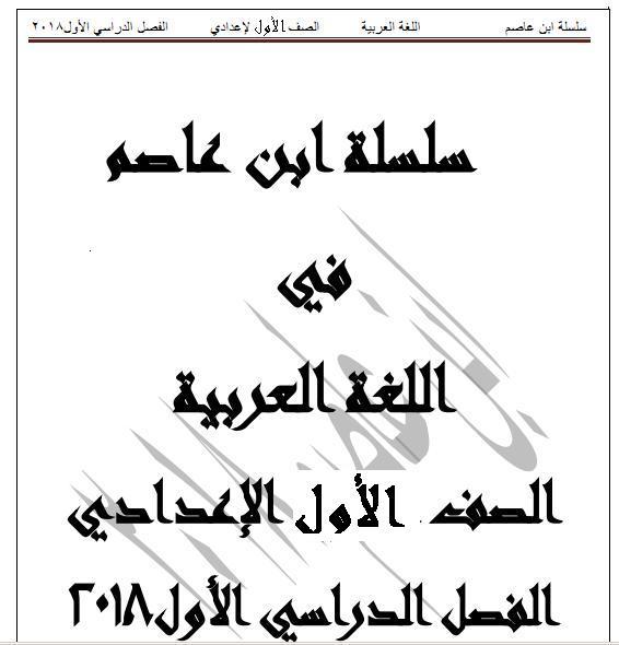 مذكرات ابن عاصم فى اللغة العربية والتدريبات النحوية للمرحلة الاعدادية الترم الاول 2018