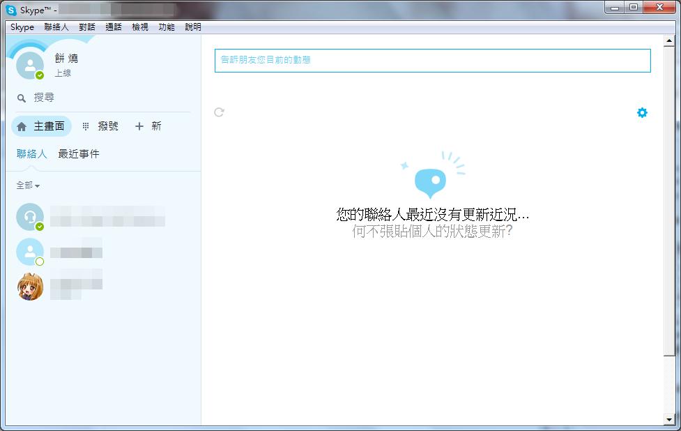 Image%2B002 - Skype Portable 免安裝 7.28.0.101 - 免費視訊、通話軟體下載