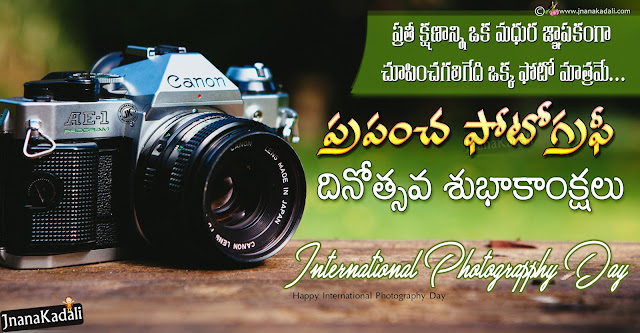 quotes about photography day in telugu, best telugu photography day messages online quotes