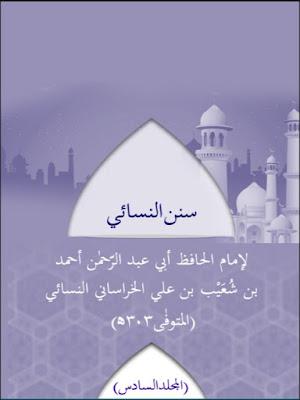 Download: Sunan-e-Nasai – Volume 6 pdf in Arabic