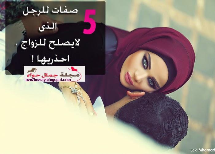 صفات سيئة فى العريس - صفات سيئة فى الرجال - صفات سيئة فى الزوج - صفات الرجل الذى لايصلح للزواج - صفات لاتقبليها فى شريك الحياة -
