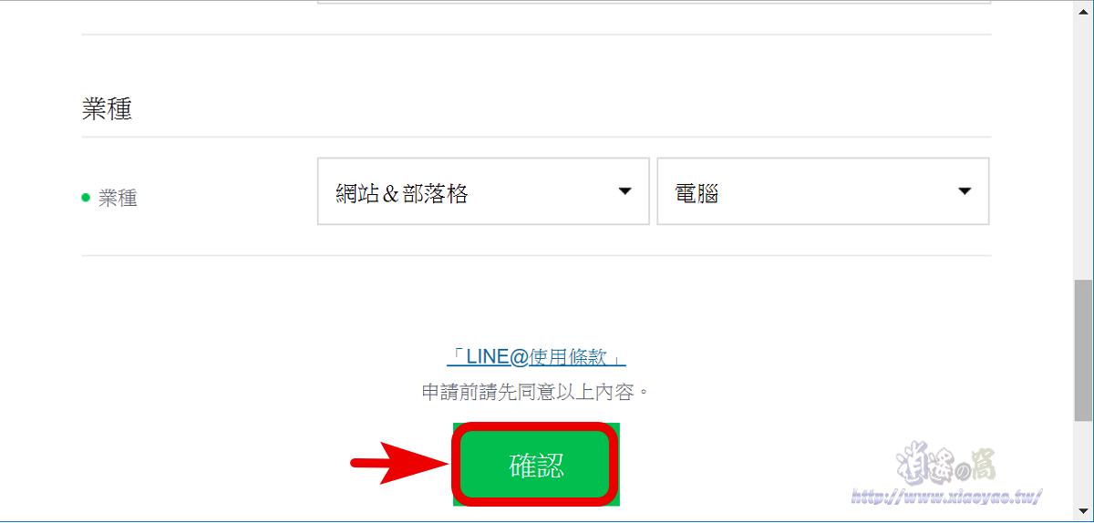 三分鐘完成 LINE@生活圈一般帳號註冊