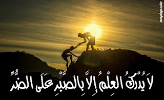 kata mutiara bahasa arab tentang ilmu 7