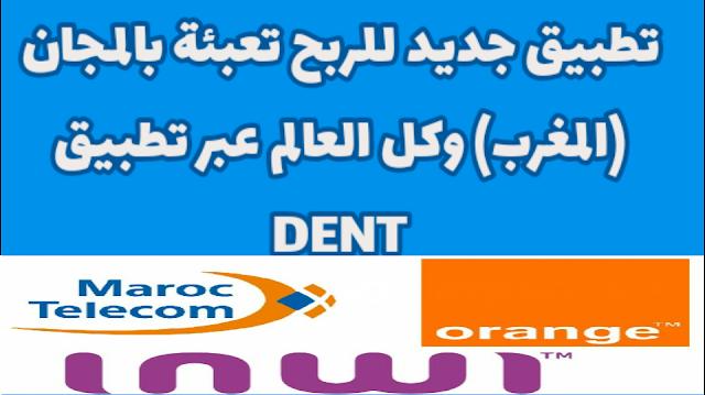 تطبيق جديد للربح تعبئة بالمجان (المغرب) وكل العالم عبر تطبيق DENT