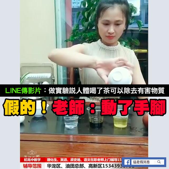 茶水 開水 實驗 影片 鐵觀音 試紙