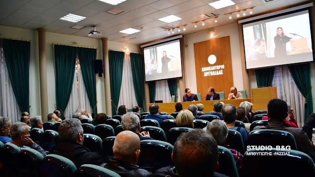 """Με μεγάλο ενδιαφέρον η εκδηλωση για τον """"Εξωδικαστικό Μηχανισμό Ρύθμισης Οφειλών"""" στο Επιμελητήριο Αργολίδας (βίντεο)"""