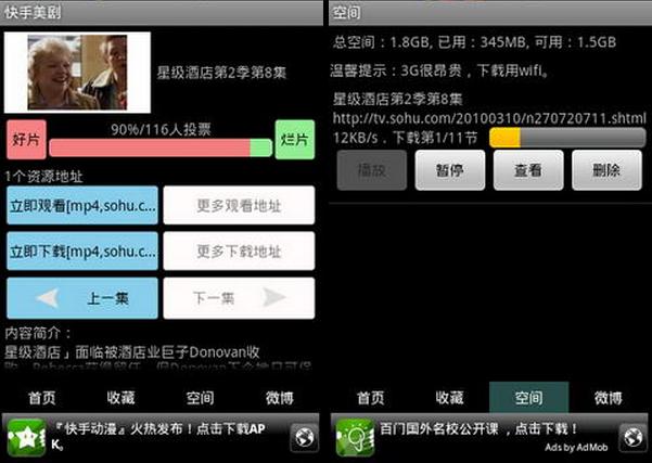 快手美劇 APK / APP 下載 1.2.33 [ Android APP ]。線上看美劇 ( 美國影集 )。收錄最新美國電視劇、連續劇   馬呼免費軟體