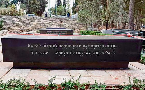 Cita Bíblica, Isaías 2:4 en la tumba de Shimón Peres